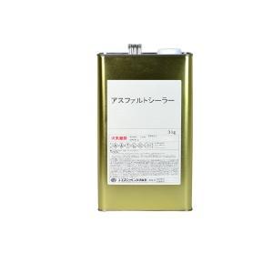 アスファルトシーラー 3kg/缶 スズカファイン 下塗り塗料 防水層用 屋上防水用|bousui-must