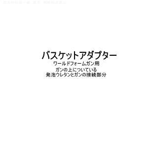 ワールドフォームガン バスケットアダプター タイセイ 1個 bousui-must