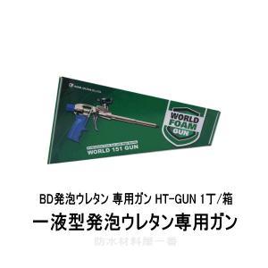 発泡ウレタン ガン HT-GUN 1丁/箱 BD発泡ウレタン 一液型発泡ウレタン専用ガン bousui-must
