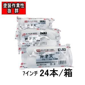 弁才天 ローラー pia 24本/箱 7インチ 13mm 18mm 23mm 内装仕上げ 外装仕上げ...