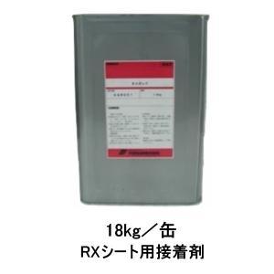 RXボンド 18kg/缶 BIG SUN ビッグサン
