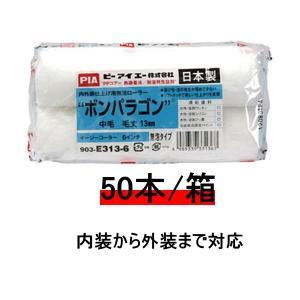 ボンパラゴン  6インチ 5 7 13ミリ 50本/箱 250円/本 無泡ローラー PIA|bousui-must