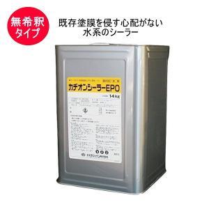 カチオンシーラーEPO 14kg/缶 透明 下塗り カチオン系 水性 DIY 塗装 シーラー スズカファイン|bousui-must