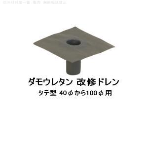 ダモウレタン 改修ドレン 山装 タテ用 40φ〜100φ用 ウレタン防水 ドレン|bousui-must