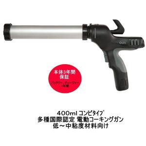 ピーシーコックス イージーパワープラス 400ml コンビ 1丁/箱 EP400OP 電動式 コーキングガン PCCOX|bousui-must