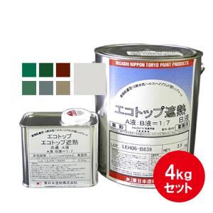 エコトップ遮熱 東日本塗料 トップコート 4kgセット 環境対応防水外装用 遮熱塗料 超耐候|bousui-must