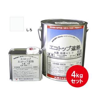 エコトップ遮熱 東日本塗料 トップコート 4kgセット 白 環境対応防水外装用 遮熱塗料 超耐候|bousui-must