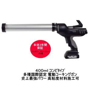 コーキングガン 電動 ピーシーコックス エレクトラフロープラス 400ml 1丁/箱 コンビ EFPO400 コードレス高性能 PCCOX|bousui-must