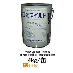 エポマイルド 4kg/缶 錆止め塗料 弱溶剤1液反応硬化形エポキシ樹脂系 さび止め塗料 サビ止め スズカファイン|bousui-must