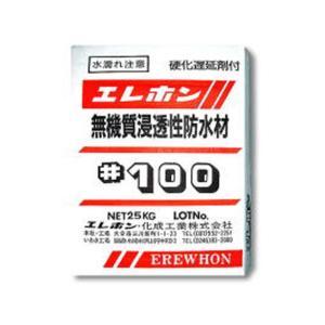 エレホン#100は、浸透性成分である珪酸質系粉末が、水を加える事によりコンクリート中の毛細管空隙に浸...