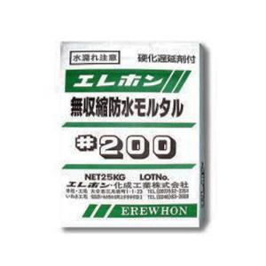 エレホン#200は、無収縮で防水性や接着性が高いセメントモルタルです。エマルジョンを組み合わせて防水...