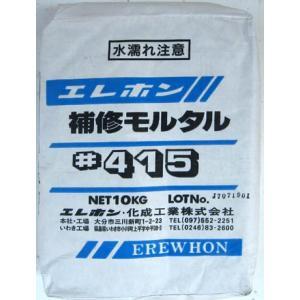 エレホン#415は建物・コンクリートの破損箇所の補修用に開発された高接着型既調合モルタルです。  (...