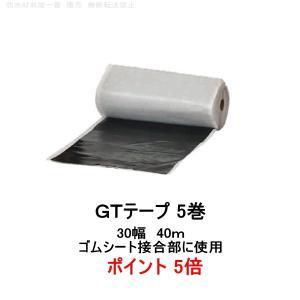 ポイント5倍還元 GTテープ ニッタ 30幅 40m×5巻 ニッタ化工 ブチルゴム 自然加硫 ゴムシート接合部用 テープ bousui-must