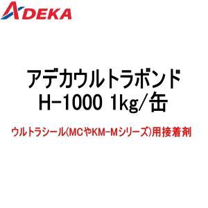 アデカウルトラシール アデカウルトラボンド H-1000 1kg/缶 一液型溶剤系 ADEKA アデカ|bousui-must