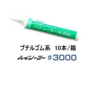 ブチルゴム系 シーリング材 ハイシーラー#3000 330ml カートリッジ 10本/箱 コーキング...
