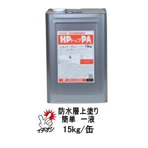 HPトップPA スズカファイン 防水層塗替え 標準色 非歩行用 15kg/缶 防水層上塗り 保護トップ 水系上塗材 屋上防水層保護用|bousui-must
