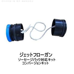 ジェットフローガン ソーセージパック対応キット コンバージョンキット ピーシーコックス PCCOX|bousui-must