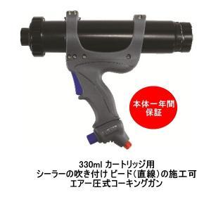 コーキングガン プロ用 pccox ジェットフローガン3 330ml カートリッジ 1丁/箱 インナーノズル アウターノズル 5個ずつ JF3330C|bousui-must