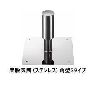 森工業 楽脱気筒 角型Sタイプ 脱気筒 ビス付 bousui-must