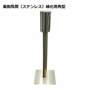 森工業 楽脱気筒 ステンレス 緑化用角型 脱気筒 ビス付 日本一背が高い脱気筒 緑化防水 bousui-must