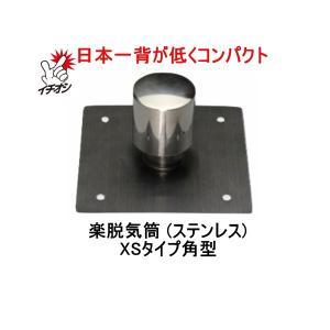 森工業 楽脱気筒 ステンレス XSタイプ角型 脱気筒 ビス付 日本一背が低い脱気筒 室外機 架台付きの下にも設置可能 bousui-must