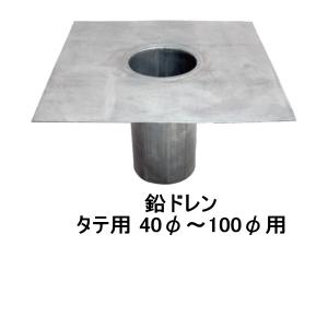 改修用ドレン 森工業 楽ドレン 鉛  タテ用 40φ〜100φ用 鉛 ドレン|bousui-must