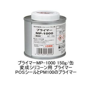 セメダイン プライマー MP-1000 変成シリコーン用 150g/缶 POSシール PM100 diy 補修用品 補修工事 コーキング材|bousui-must
