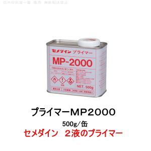 セメダイン プライマー MP-2000 主に2成分形シーリング用 500g/缶 diy 補修用品 補修工事 コーキング材|bousui-must