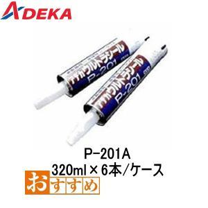 アデカウルトラシール P-201A 320ml×6本 ケース コンクリート打継部用 水膨張性一液弾性シーラント ADEKA アデカ|bousui-must