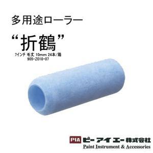 折鶴 ローラー PIA 7インチ 毛丈 10mm 24本入/箱 レギュラーハンドル 905-Z010...
