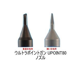 ピーシーコックス ウルトラポイントガン UPOINT80 ノズル 普通目地用 細い目地用 PCCOX|bousui-must