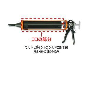 ピーシーコックス ウルトラポイントガン UPOINT80 黒い筒 PCCOX|bousui-must