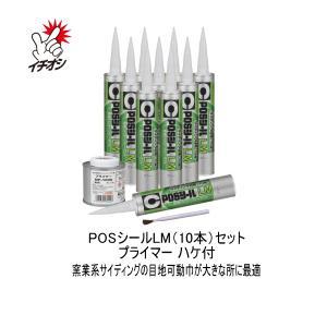 セメダイン POSシールLMセット 333ml×10本 プライマー MP1000 ハケセット|bousui-must