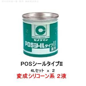 セメダイン 変成シリコーン系 POSシールタイプII 4Lセット 2set/箱 2成分形 シーリング材 コーキング カラーマスター別売|bousui-must