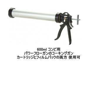 ピーシーコックス パワーフローガン 600ml コンビ PF600OHP コーキングガン 手動タイプ 1丁/箱 PCCOX|bousui-must