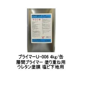 プライマーU-006 層間プライマー 塗り重ね用 4kg/缶 ソフランシール ニッタ化工 ウレタン 既存ウレタン塗膜防水 塩ビ下地用|bousui-must