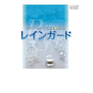 レインガードB材 混和液 18kg/缶 ポリマーセメント系 塗膜防水材 湿潤下地 スズカファイン|bousui-must