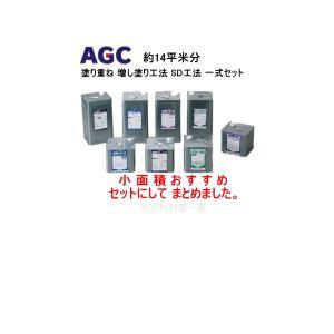 ウレタン防水 塗装 補修 約14平米分 屋上防水 ベランダ防水 塗り重ね 増し塗り工法 SD工法 小面積に最適 2液型 サラセーヌ AGC|bousui-must