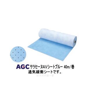 サラセーヌ AVシート ブルー 通気緩衝AV工法 通気緩衝シート 幅1m×長さ40m 厚み1.8mm AGCポリマー建材 ウレタン防水|bousui-must