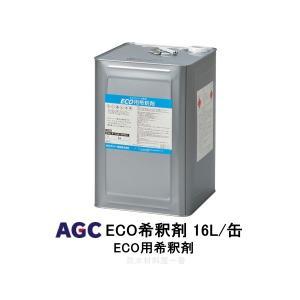 ECO用希釈剤 ウレタン防水材 16L/缶 希釈 洗浄剤 環境対応ECO サラセーヌez|bousui-must
