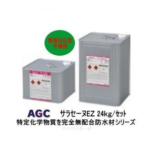 サラセーヌEZ ウレタン防水 環境対応型 平場用 24kgセット AGCポリマー建材 2液 弱溶剤|bousui-must