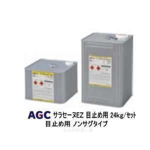 サラセーヌEZ 目止め用 環境対応型 24kgセット AGCポリマー建材 2液 弱溶剤|bousui-must