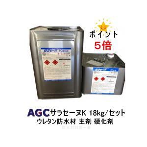 ポイント5倍還元 サラセーヌK ウレタン防水 AGCポリマー建材 18kgセット ウレタン塗膜防水 2液 溶剤 中塗り材|bousui-must