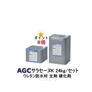 ポイント8倍還元 サラセーヌK ウレタン防水 AGCポリマー建材 24kgセット ウレタン塗膜防水 2液 溶剤 中塗り材|bousui-must