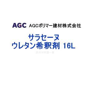 希釈剤 ウレタン防水 洗浄剤 サラセーヌ ウレタン希釈剤 16L AGCポリマー建材|bousui-must
