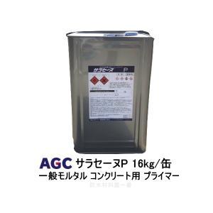 サラセーヌP プライマー AGCポリマー建材 16kg/缶 1液 溶剤 モルタル コンクリート用 ウレタン塗膜防水|bousui-must