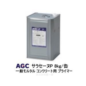 サラセーヌP プライマー AGCポリマー建材 8kg/缶 1液 溶剤 モルタル コンクリート用 ウレタン塗膜防水|bousui-must