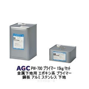 PW-700 プライマー サラセーヌ 金属下地用 エポキシ系 15kg/セット AGCポリマー建材 ウレタン防水 下地|bousui-must