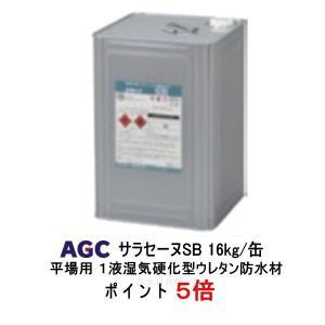 ポイント5倍還元 サラセーヌSB 一液ウレタン 環境対応型 平場用 JIS認定品 16kg AGCポリマー建材 サラセーヌ 1液湿気硬化型|bousui-must