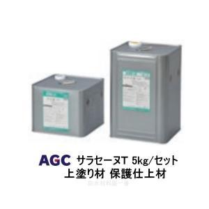 サラセーヌT トップ ウレタン防水 上塗り材 5kgセット AGCポリマー建材 2液 溶剤|bousui-must